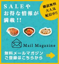 セールやお得な情報が満載|無料メールマガジンのご登録はこちら!