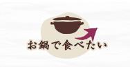 お鍋で食べたい