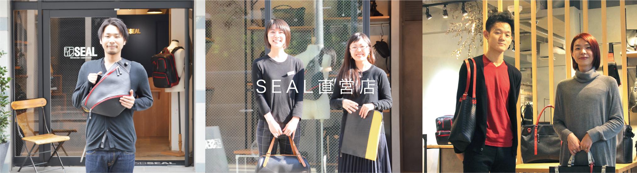 SEAL直営店