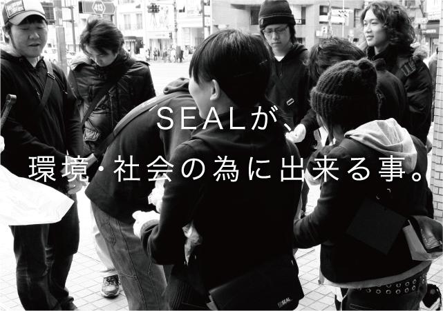 SEALが、環境・社会の為に出来る事。