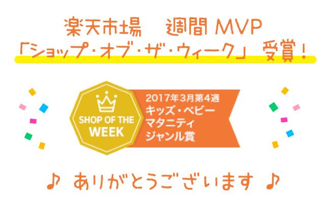 週間MVP