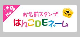 はんこDEネーム