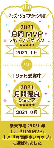 楽天市場「ショップ・オブ・ザ・マンス」受賞!