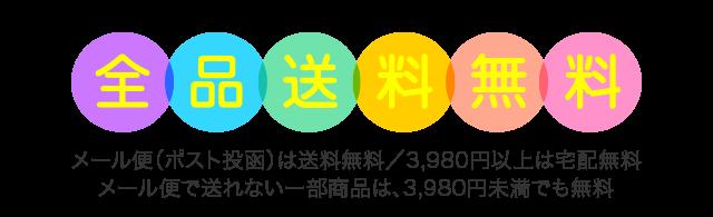送料無料 DM便は送料0円!
