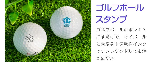 ゴルフボールスタンプ「ゴルフボールにポン!と押すだけで、マイボールに大変身!速乾性インクでワンラウンドしても消えにくい。」