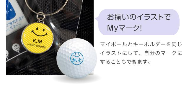 お揃いのイラストでMyマーク!「マイボールとキーホルダーを同じイラストにして、自分のマークにすることもできます。」