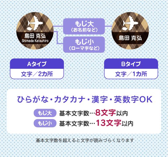 ひらがな・カタカナ・漢字・英数字OK
