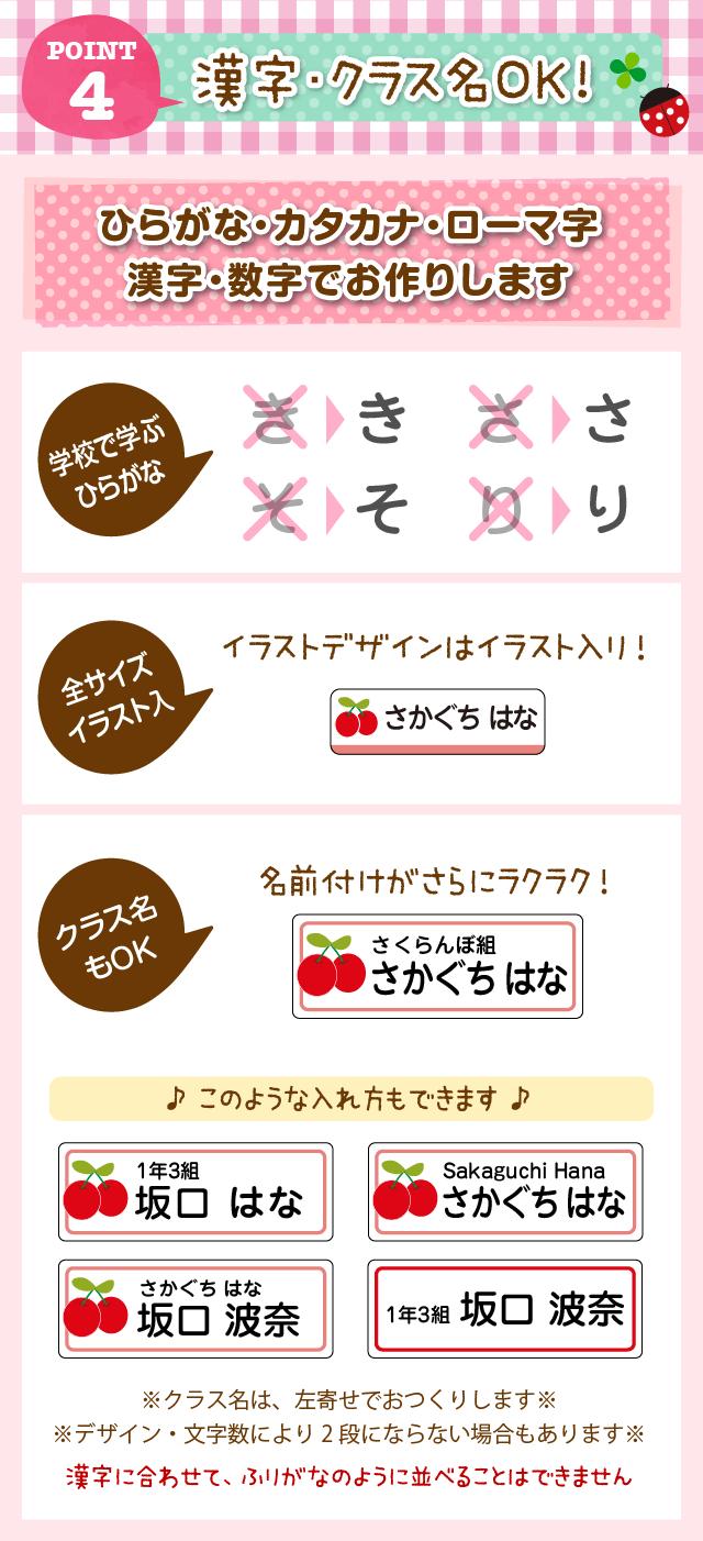 漢字・クラス名OK!