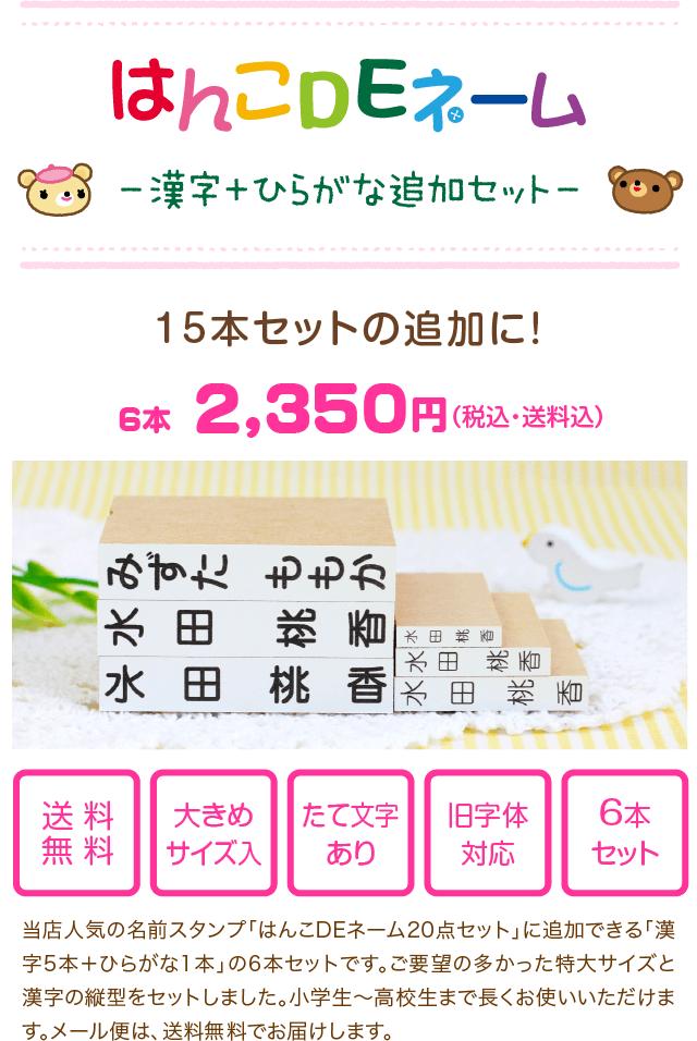 はんこDEネーム -漢字+ひらがな追加セット-