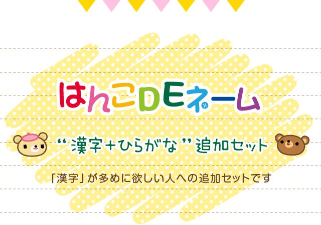"""はんこDEネーム """" 漢字+ひらがな """"追加セット「漢字」が多めに欲しい人への追加セットです"""