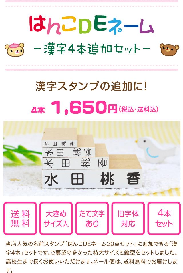 はんこDEネーム -漢字追加セット-