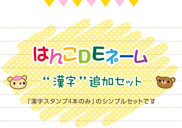"""はんこDEネーム """" 漢字 """"追加セット「漢字スタンプ4本のみ」のシンプルセットです"""