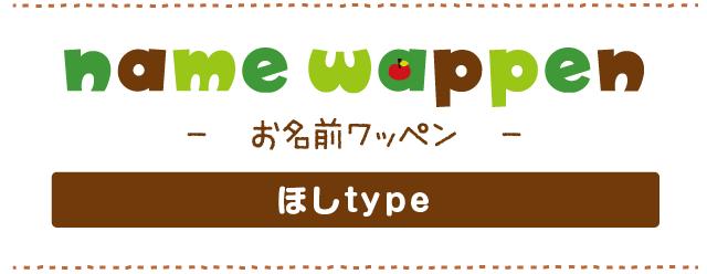 お名前ワッペン ほしtype 1,200円