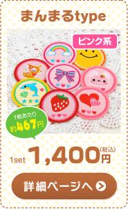 まんまtype(ピンク)