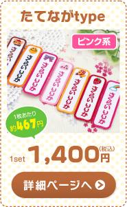 たてながtype(ピンク系)
