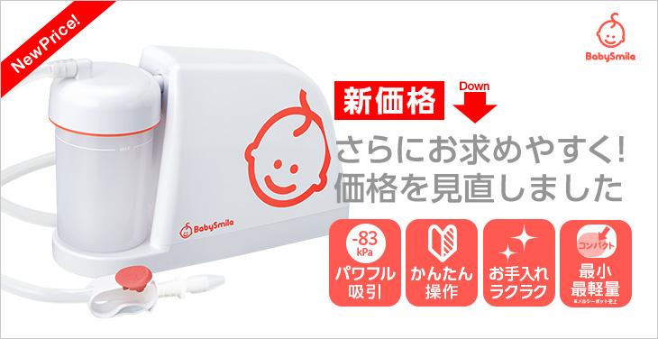 電動鼻水吸引器 メルシーポットS-503