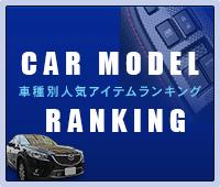car Model ranking 車種別人気アイテムランキング