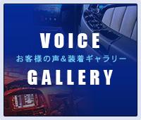 VOice & Gallery お客様の声&装着ギャラリー