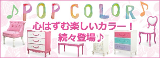 POP COLOR ���Ϥ���ڤ������顼��³���о�