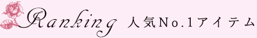 人気No.1アイテム