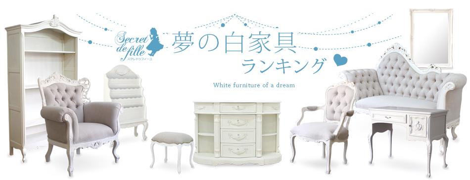 夢の白家具