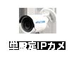 簡単設定IPカメラ