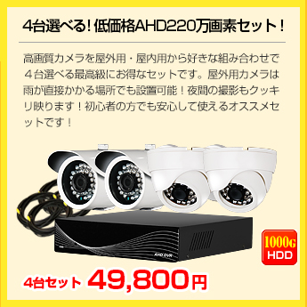 AHD 130万画素ドームカメラセット!