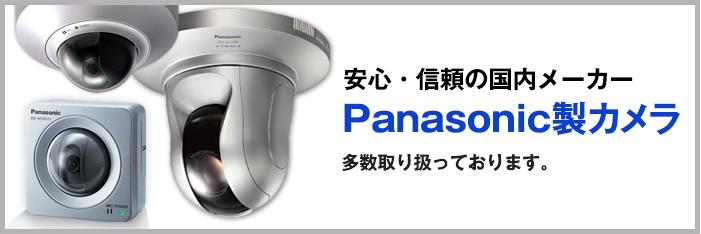 Panasonic製防犯カメラ