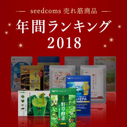 seedcoms 売れ筋商品年間ランキング2018