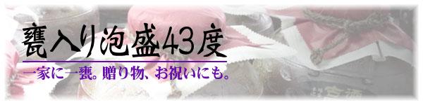 甕入り43°