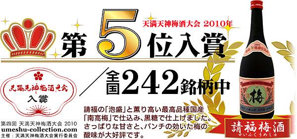天満天神梅酒大会2010年 5位入賞