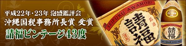 泡盛鑑評会 沖縄国税事務所長賞 受賞