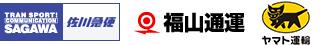 福山通運、佐川急便、ヤマト運輸