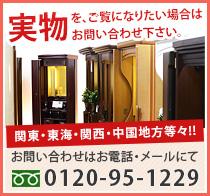 関東・東海・関西・中国地方等々!!実物を、ご覧になりたい場合はお問い合わせ下さい。お問い合わせはお電話・メールにて 0120-95-1229