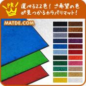 選べる22色!ご希望の色が見つかるカラバリマット
