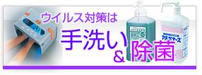 ウイルス対策は手洗い&除菌