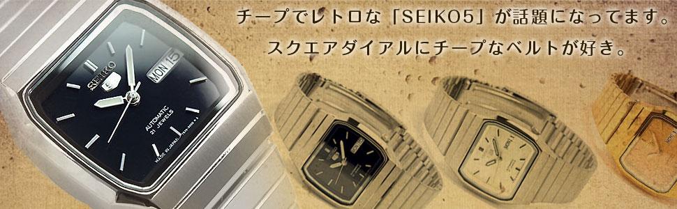 セイコー(seiko)腕時計 専門店 スリーエス