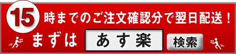 在庫も豊富!東京倉庫からは14時、大阪倉庫からは15時までのご注文確認分は当日配送します!