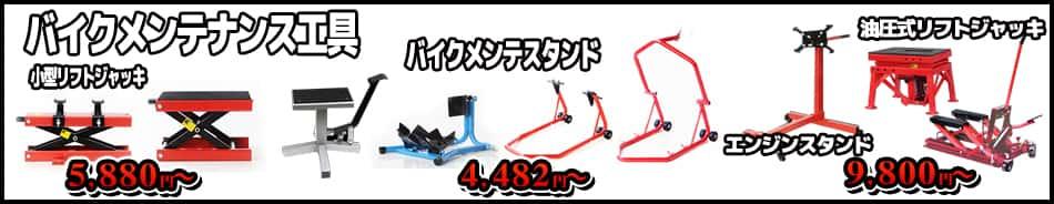 バイクメンテナンス工具