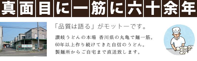 メリケン粉一筋!宮武讃岐製麺所