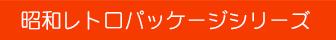 昭和レトロパッケージシリーズ