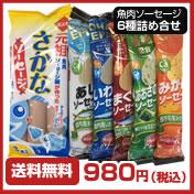 魚肉ソーセージ6種詰め合せセット【ギフト】