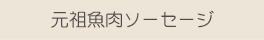 元祖魚肉ソーセージ