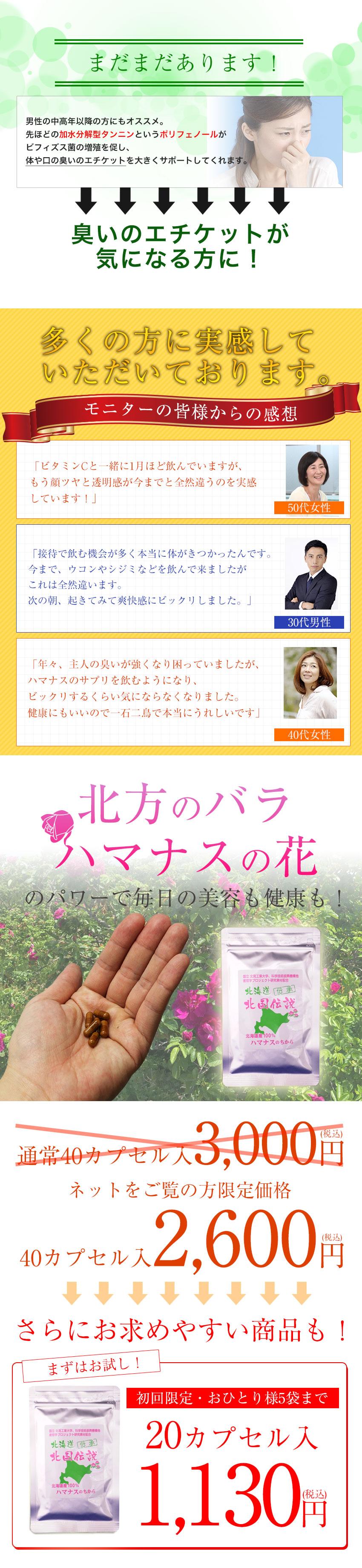 北海道 北国伝説