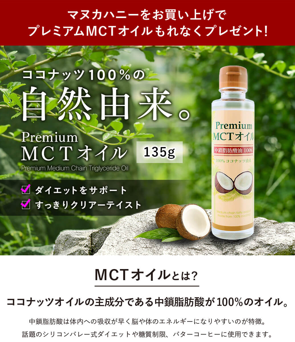 MCTオイルプレゼント