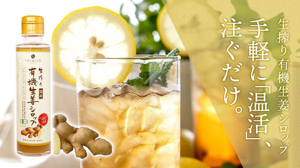 生姜シロップ