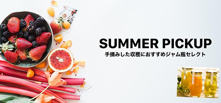 """summerpickup"""
