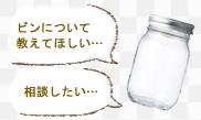 ガラス瓶についてお問合せ
