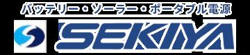 バッテリー専門店関谷