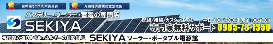 ポータブル電源・ソーラー専門店関谷